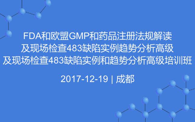 FDA和欧盟GMP和药品注册法规解读及现场检查483缺陷实例和趋势分析高级培训班