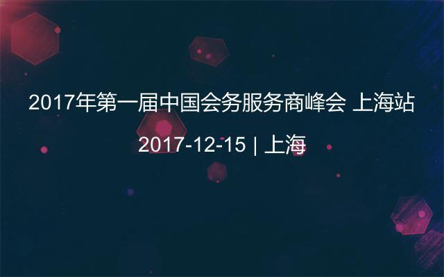 2017年第一届中国会务服务商峰会 上海站