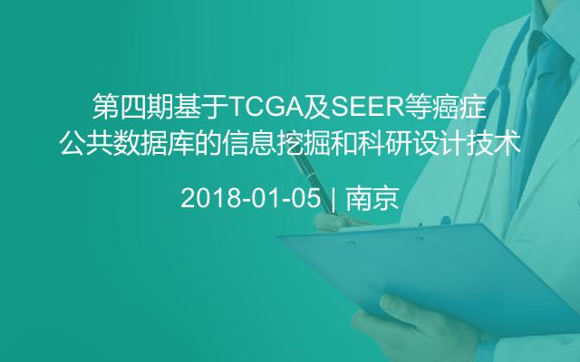 第四期基于TCGA及SEER等癌症公共数据库的信息挖掘和科研设计技术