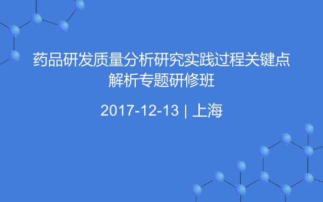 药品研发质量分析研究实践过程关键点解析专题研修班