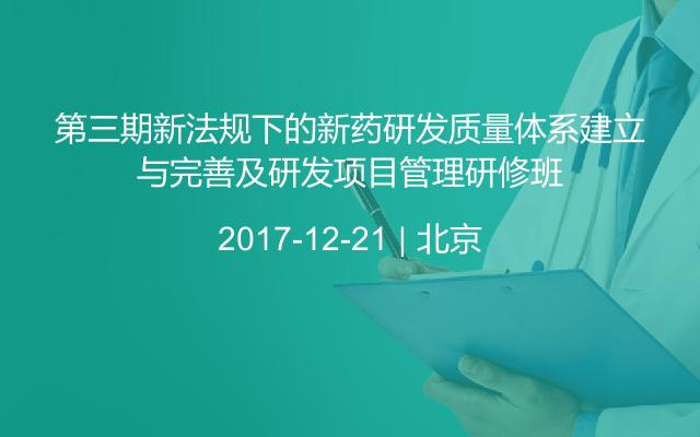 第三期新法规下的新药研发质量体系建立与完善及研发项目管理研修班