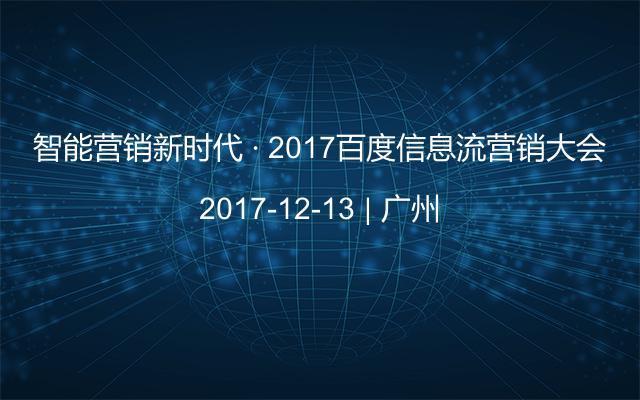 智能营销新时代 ∙ 2017百度信息流营销大会