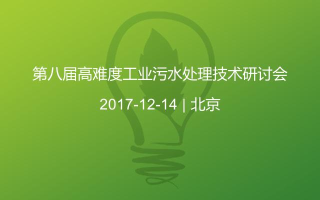 第八届高难度工业污水处理技术研讨会