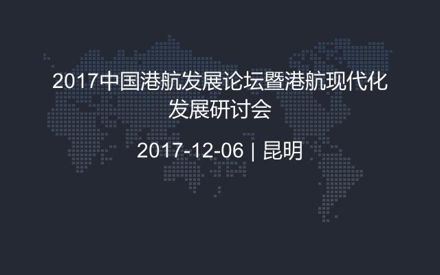 2017中国港航发展论坛暨港航现代化发展研讨会