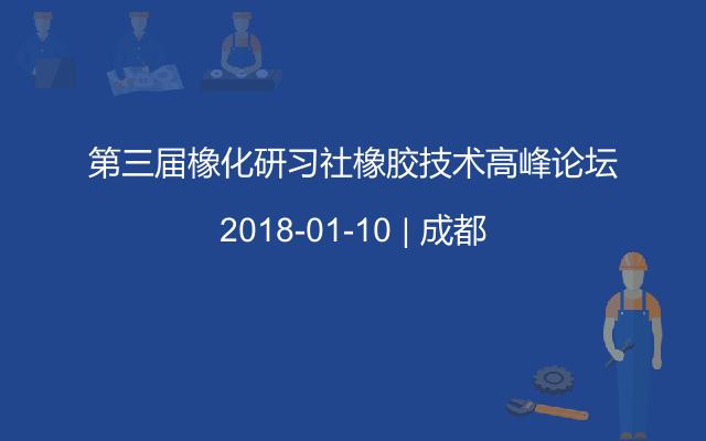 第三届橡化研习社橡胶技术高峰论坛
