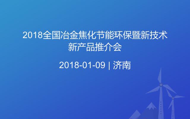 2018全国冶金焦化节能环保暨新技术新产品推介会