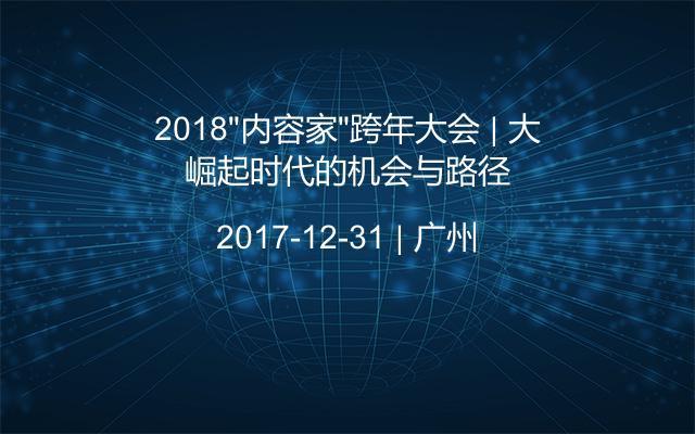 """2018""""内容家""""跨年大会   大崛起时代的机会与路径"""