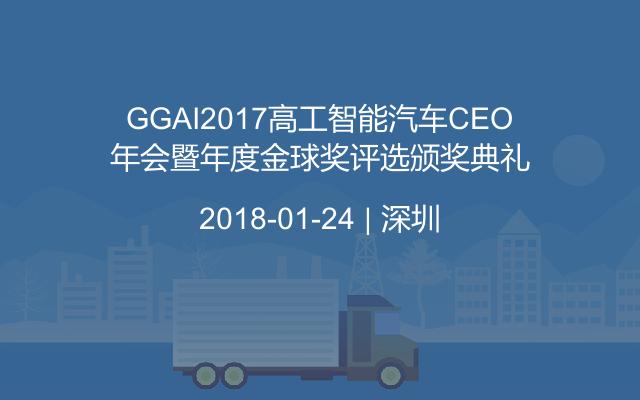 GGAI2017高工智能汽车CEO年会暨年度金球奖评选颁奖典礼