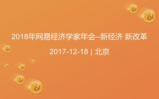 2018年网易经济学家年会--新经济 新改革