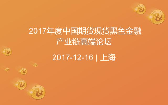 2017年度中国期货现货黑色金融产业链高端论坛