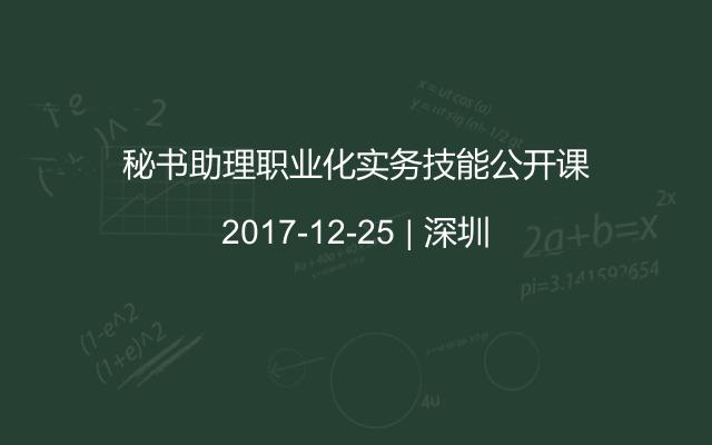 秘书助理职业化实务技能公开课