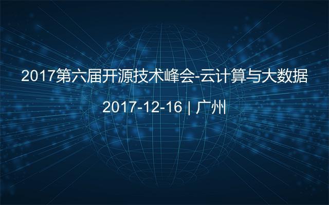 2017第六届开源技术峰会-云计算与大数据