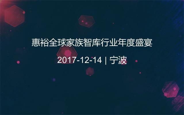 惠裕全球家族智库行业年度盛宴