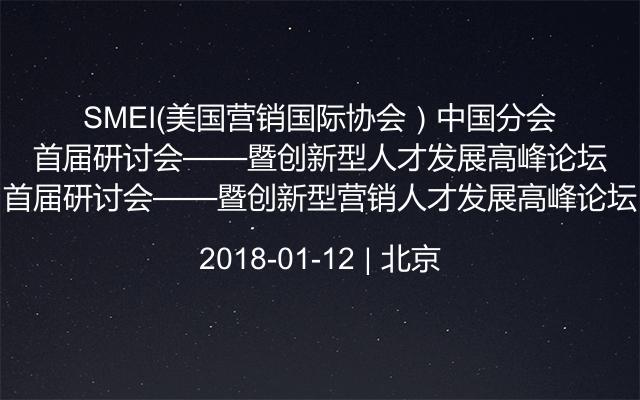 SMEI(美国营销国际协会)中国分会首届研讨会——暨创新型营销人才发展高峰论坛