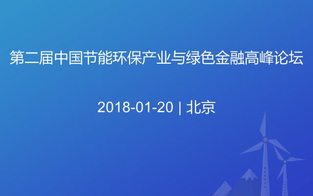 第二届中国节能环保产业与绿色金融高峰论坛
