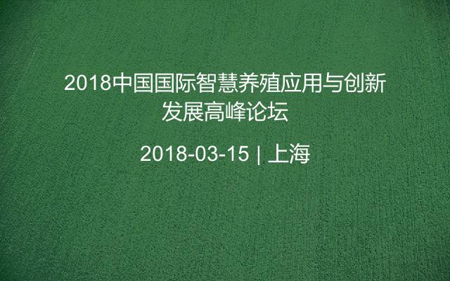 2018中国国际智慧养殖应用与创新发展高峰论坛