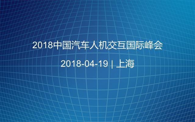 2018中国汽车人机交互国际峰会