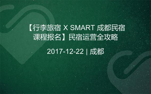 【行李旅宿 X SMART 成都民宿课程报名】民宿运营全攻略