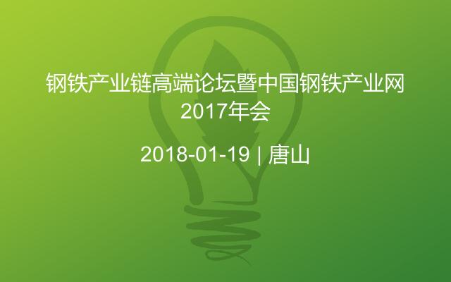 钢铁产业链高端论坛暨中国钢铁产业网2017年会