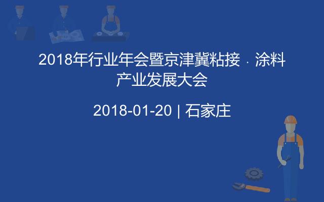 2018年行業年會暨京津冀粘接﹒涂料產業發展大會