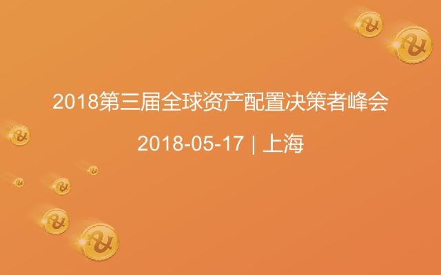 2018第三届全球资产配置决策者峰会