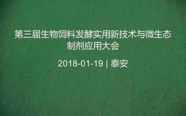 第三届生物饲料发酵实用新技术与微生态制剂应用大会