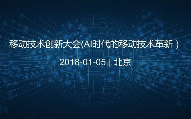 移动技术创新大会(AI时代的移动技术革新)