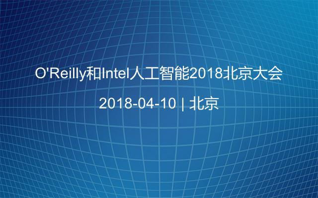 O'Reilly和Intel人工智能2018北京大会