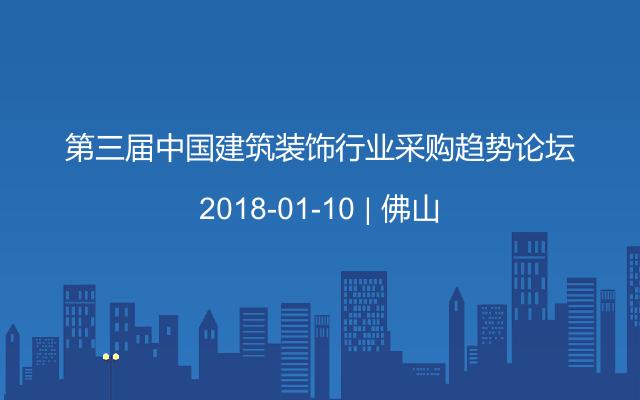 第三届中国建筑装饰行业采购趋势论坛