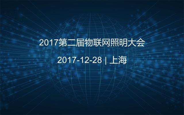 2017第二届物联网照明大会