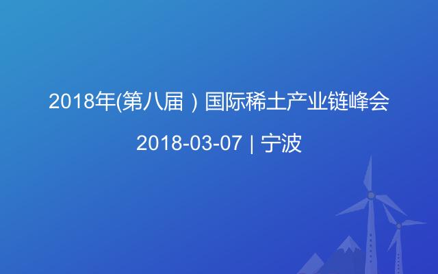 2018年(第八届)国际稀土产业链峰会