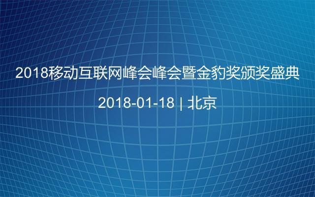 2018移动互联网峰会峰会暨金豹奖颁奖盛典