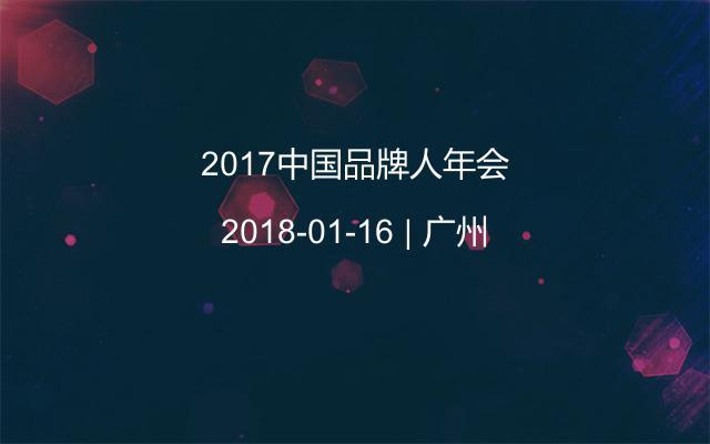 2017中国品牌人年会