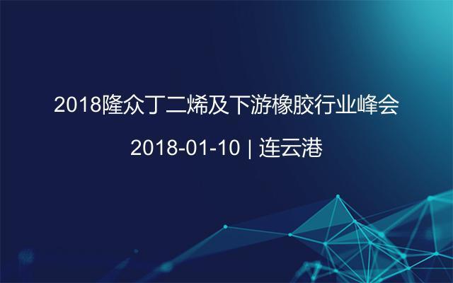 2018隆眾丁二烯及下游橡膠行業峰會