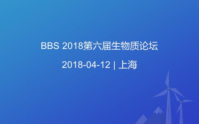 BBS 2018第六届生物质论坛