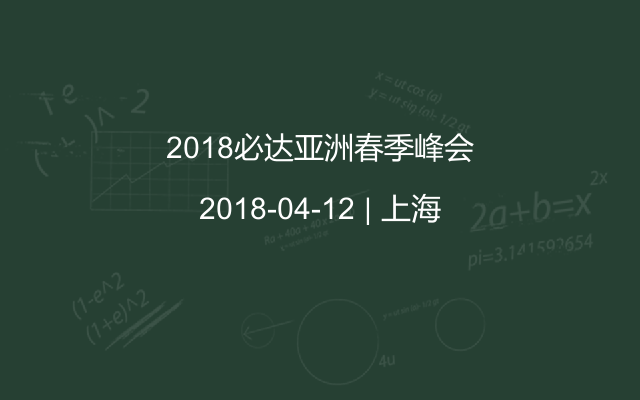 2018必达亚洲春季峰会