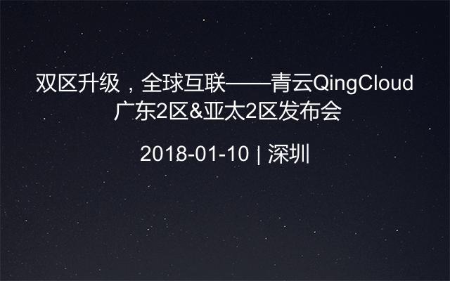 双区升级,全球互联——青云QingCloud 广东2区&亚太2区发布会