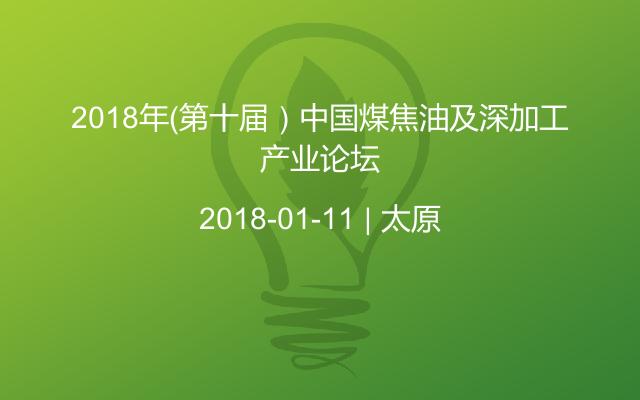 2018年(第十届)中国煤焦油及深加工产业论坛