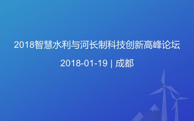 2018智慧水利与河长制科技创新高峰论坛