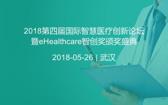 2018第四届国际智慧医疗创新论坛暨eHealthcare智创奖颁奖盛典