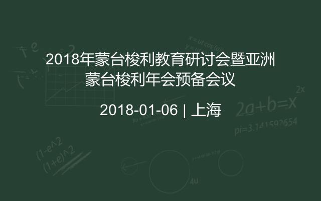 2018年蒙台梭利教育研讨会暨亚洲蒙台梭利年会预备会议