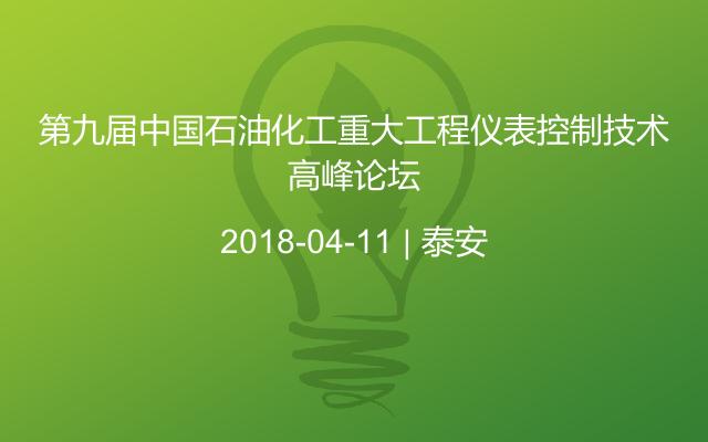 第九屆中國石油化工重大工程儀表控制技術高峰論壇