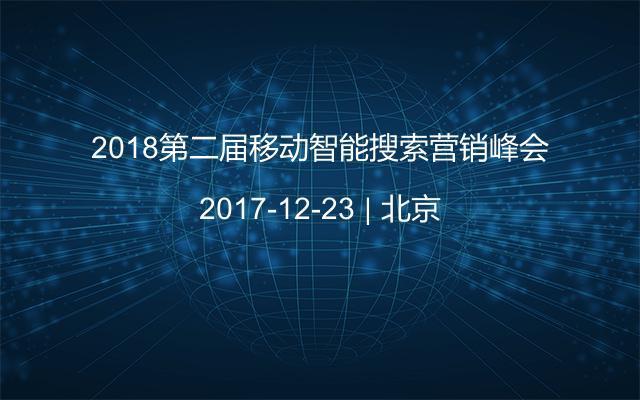 2018第二届移动智能搜索营销峰会
