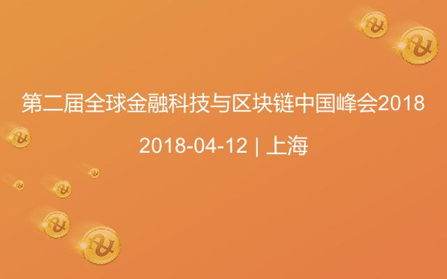 第二届全球金融科技与区块链中国峰会2018