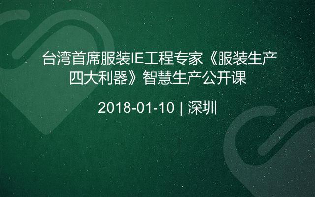 台湾首席服装IE工程专家《服装生产四大利器》智慧生产公开课