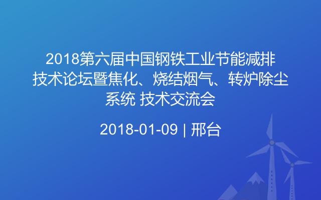2018第六届中国钢铁工业节能减排技术论坛暨焦化、烧结烟气、转炉除尘系统 技术交流会
