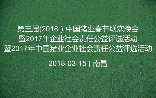 第三届(2018)中国猪业春节联欢晚会暨2017年中国猪业企业社会责任公益评选活动