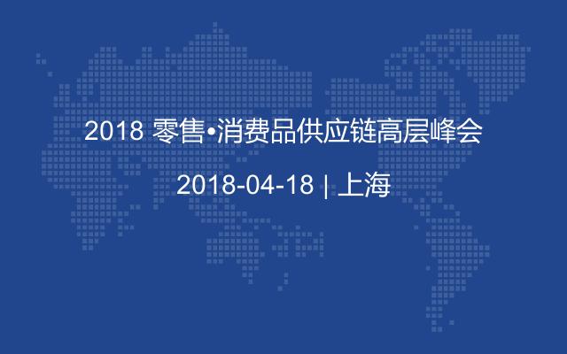 2018 零售•消费品供应链高层峰会
