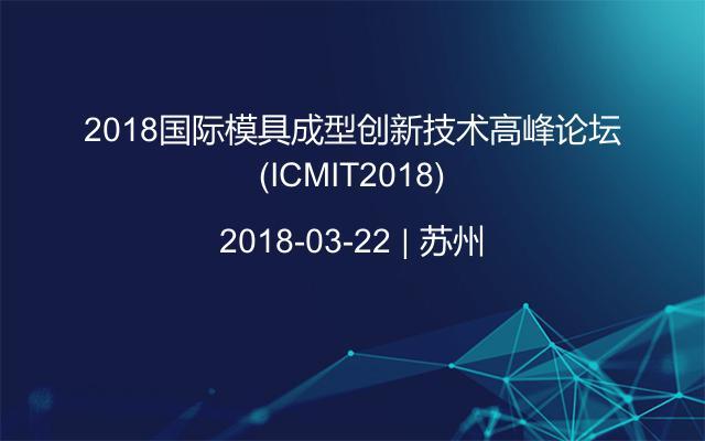 2018国际模具成型创新技术高峰论坛(ICMIT2018)