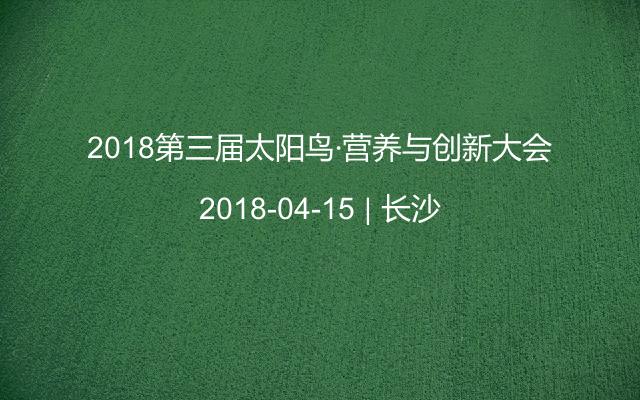 2018第三届太阳鸟·营养与创新大会